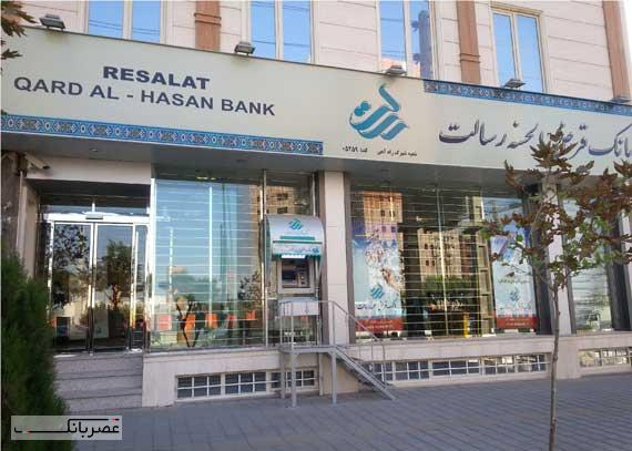 آدرس شعب بانک قرض الحسنه رسالت در ایران