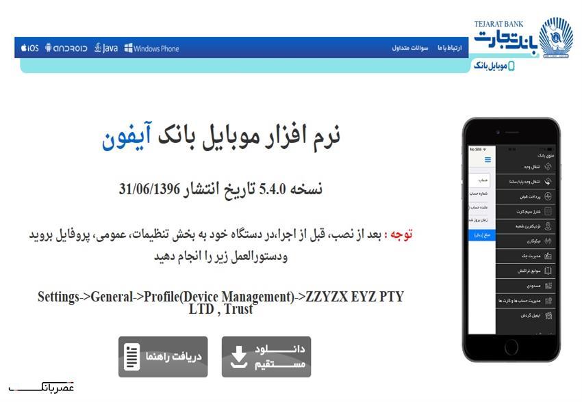 انتشار نسخه جدید موبایل بانک تجارت منطبق با IOS ۱۱ - پایگاه آموزشی خبری عصر  بانک