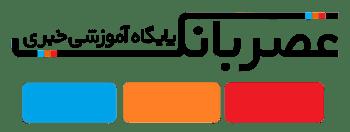 پایگاه آموزشی خبری عصربانک