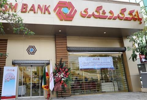 شعب بانک گردشگری