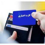 کارت اعتباری سهام عدالت بانک ملی
