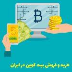 روشهای خرید و فروش بیتکوین