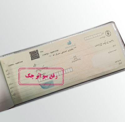 رفع سو اثر چک بانک رسالت