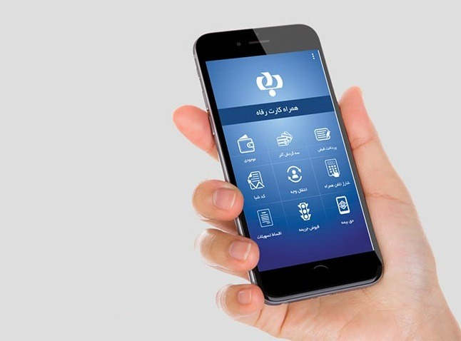 نسخه جدید برنامه موبایلی همراه کارت رفاه