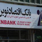 سود سهم بانک اقتصادنوین