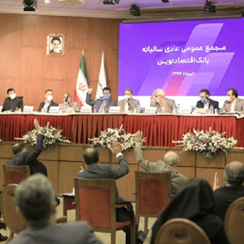 مجمع عمومی عادی ساليانه بانک اقتصادنوين