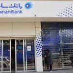 معرفی وکیل برای مشتریان خارج از کشور بانک سامان