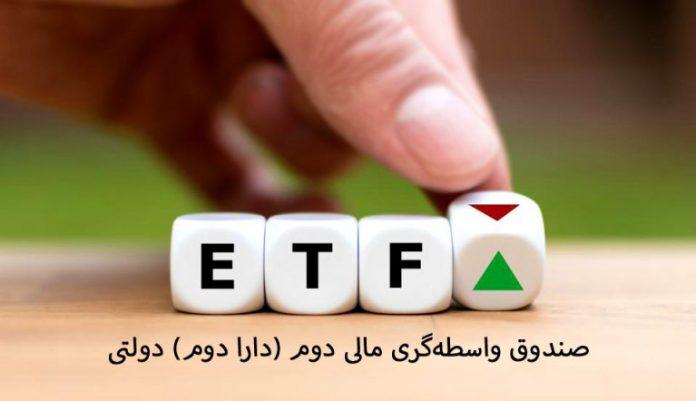پذیرهنویسی صندوق ETF پالایشی