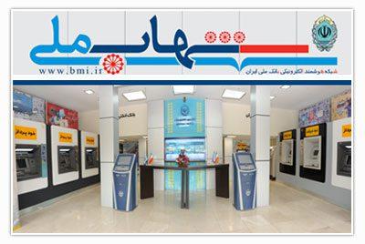 شعب تمام اتوماتیک بانک ملی