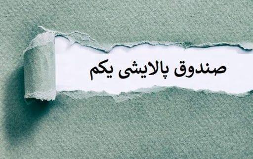 مهلت پذیره نویسی پالایشی یکم
