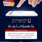 خدمات الکترونیک بانک رفاه
