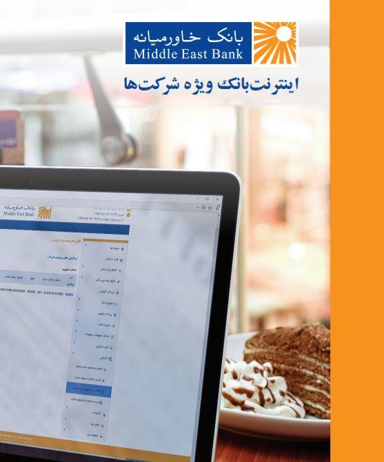 اینترنتبانک خاورمیانه ویژه شرکتها و اشخاص حقوقی