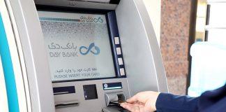 بازنشانی غیرحضوری رمز اینترنت بانک دی از طریق خودپرداز