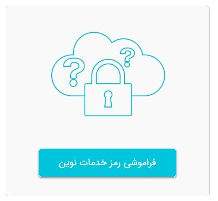 تغییر رمز غیرحضوری اینترنت بانک/همراه بانک تجارت