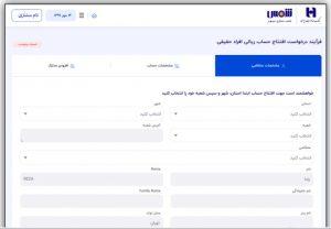 افتتاح حساب در شمس بانک صادرات